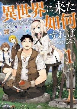 อ่านการ์ตูน มังงะ Isekai ni Kita Mitai dakedo Ikanisureba Yoi no Darou แปลไทย