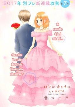 อ่านการ์ตูน มังงะ Boku ga Otona ni shite ageru แปลไทย