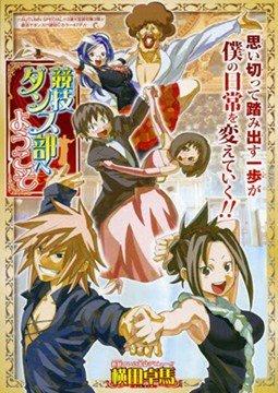 อ่านการ์ตูน มังงะ Sesuji wo Pin! to: Shikakou Kyougi Dance-bu e Youkoso แปลไทย