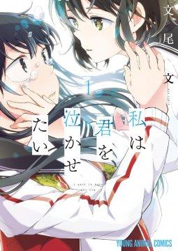 อ่านการ์ตูน มังงะ Watashi wa Kimi wo Nakasetai แปลไทย