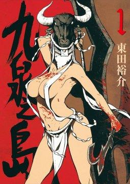 อ่านการ์ตูน มังงะ Kyuusen no Shima แปลไทย