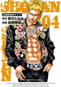 อ่านการ์ตูน มังงะ Shonan Seven แปลไทย