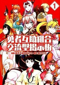 อ่านการ์ตูน มังงะ Yuusha Gojo Kumiai Kouryuugata Keijiban แปลไทย