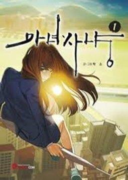 อ่านการ์ตูน มังงะ Manyeo Sanyang แปลไทย