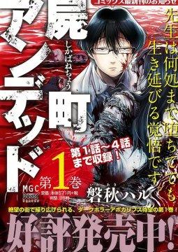 อ่านการ์ตูน มังงะ Shikabane Machi Andeddo แปลไทย