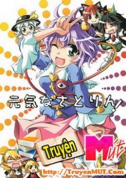 อ่านการ์ตูน มังงะ Touhou Project dj - Energetic Satorin! แปลไทย
