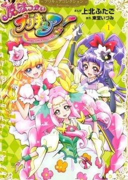 อ่านการ์ตูน มังงะ Mahou Tsukai Precure! แปลไทย