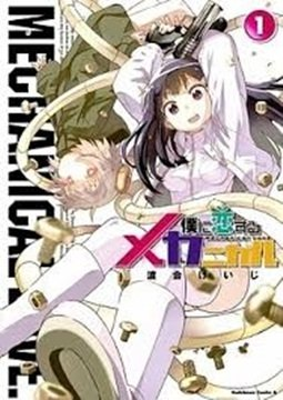 อ่านการ์ตูน มังงะ Boku ni Koisuru Mechanical แปลไทย