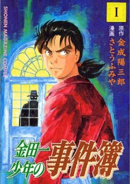 อ่านการ์ตูน มังงะ Kindaichi Shounen no Jikenbo: File Series แปลไทย