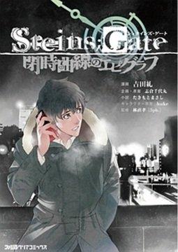 อ่านการ์ตูน มังงะ Steins;Gate - Eigou Kaiki no Pandora แปลไทย