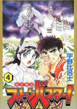 อ่านการ์ตูน มังงะ Hiseki Senki Stone Buster! แปลไทย