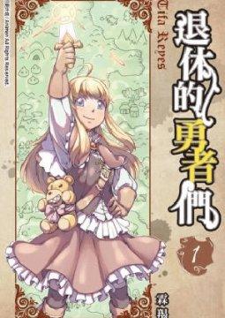 อ่านการ์ตูน มังงะ Retired Heroes แปลไทย