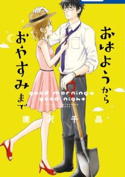 อ่านการ์ตูน มังงะ Ohayou Kara Oyasumi Made แปลไทย