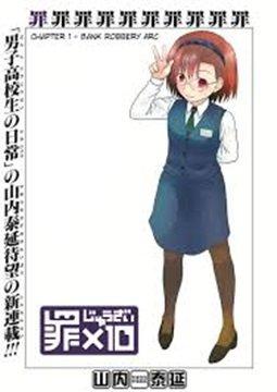อ่านการ์ตูน มังงะ Zai x 10 แปลไทย