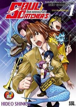 อ่านการ์ตูน มังงะ Soul Catcher(S) แปลไทย