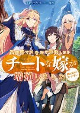 อ่านการ์ตูน มังงะ Isekai de Skill wo Kaitai shitara Cheat na Yome ga Zoushoku Shimashita: Gainen Kousa no Structure  แปลไทย
