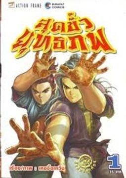 อ่านการ์ตูน มังงะ สุดขั้วยุทธภพ แปลไทย