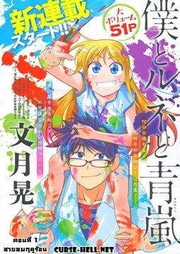 อ่านการ์ตูน มังงะ Boku to Rune to Aoarashi แปลไทย