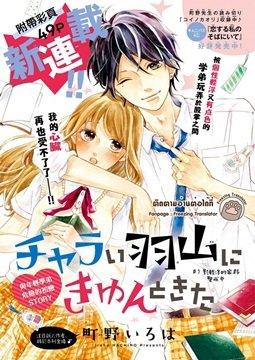 อ่านการ์ตูน มังงะ Charai Hayama ni Kyun to Kita แปลไทย
