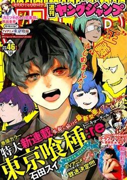 อ่านการ์ตูน มังงะ Tokyo Ghoul:re แปลไทย