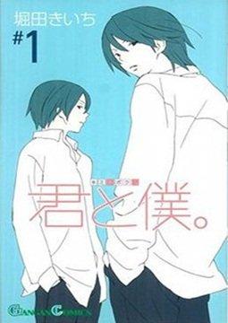 อ่านการ์ตูน มังงะ Boku to Boku  แปลไทย