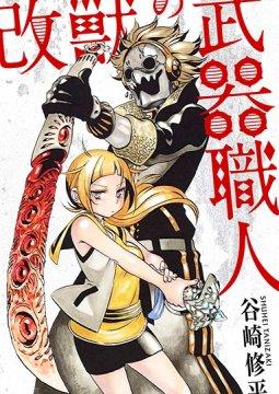 อ่านการ์ตูน มังงะ Kaijuu no Buki Shokunin แปลไทย