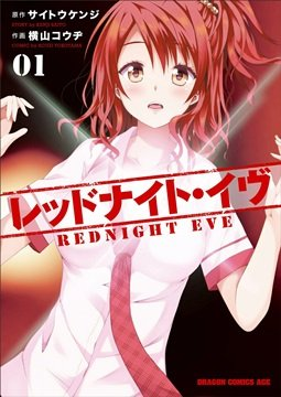 อ่านการ์ตูน มังงะ Red Night Eve TH แปลไทย