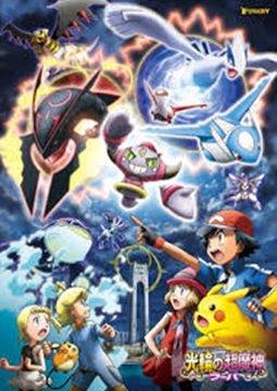 อ่านการ์ตูน มังงะ Pokemon The Movie XY - The Archdjinni of the Rings แปลไทย