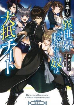 Makikomarete Isekai Teni suru Yatsu wa, Taitei Cheat