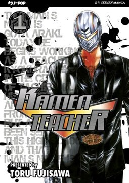 อ่านการ์ตูน มังงะ Kamen Teacher แปลไทย