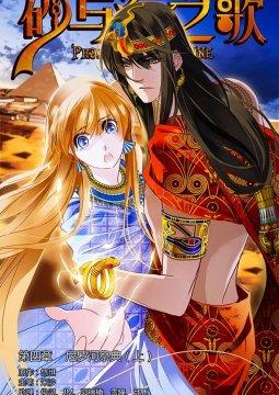 อ่านการ์ตูน มังงะ Pharaoh's Concubine แปลไทย