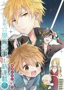 อ่านการ์ตูน มังงะ Hoshikuzu Gakuen C Course แปลไทย