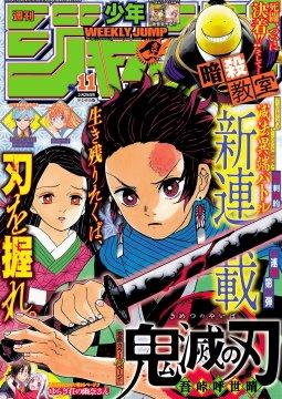 อ่านการ์ตูน มังงะ Kimetsu no Yaiba แปลไทย