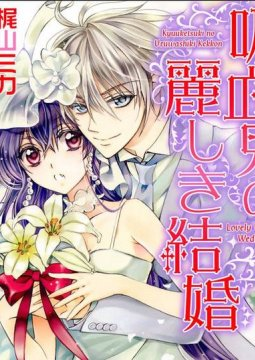 อ่านการ์ตูน มังงะ Kyuuketsuki no Uruwashiki Kekkon แปลไทย