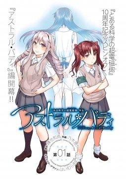 อ่านการ์ตูน มังงะ Toaru Kagaku no Railgun Gaiden - Astral Buddy แปลไทย