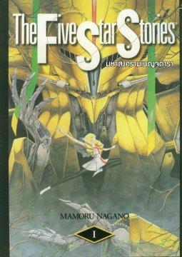 อ่านการ์ตูน มังงะ The Five Star Stories แปลไทย