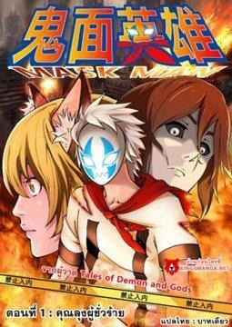อ่านการ์ตูน มังงะ Ghost Hero แปลไทย