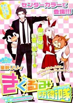 อ่านการ์ตูน มังงะ Kigurumi Guardians แปลไทย