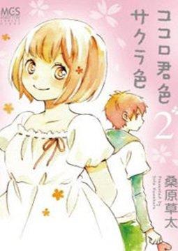 อ่านการ์ตูน มังงะ Kokoro Kimi-iro Sakurairo  แปลไทย