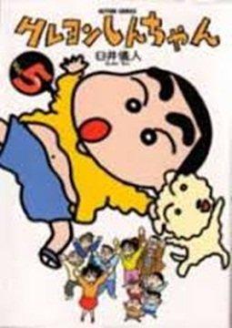 อ่านการ์ตูน มังงะ Crayon Shin-chan แปลไทย