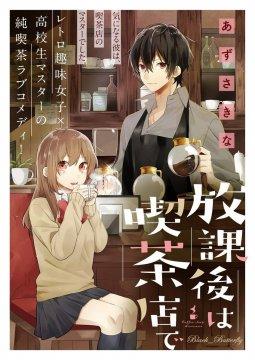 อ่านการ์ตูน มังงะ Houkago wa Kissaten de  แปลไทย