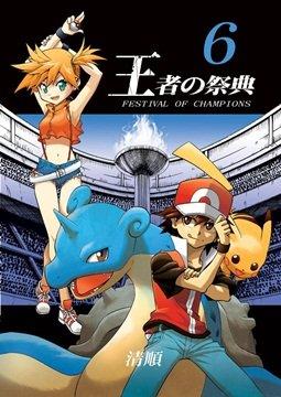 อ่านการ์ตูน มังงะ Pokemon Ouja no Saiten แปลไทย