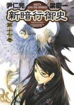 อ่านการ์ตูน มังงะ Shin Angyo Onshi แปลไทย