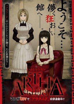 อ่านการ์ตูน มังงะ ARTHAriria แปลไทย