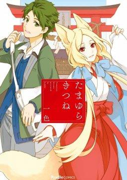 อ่านการ์ตูน มังงะ Tamayura Kitsune แปลไทย