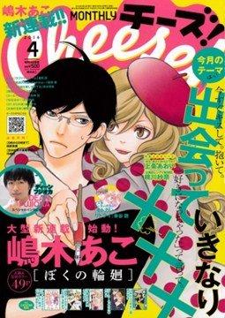 อ่านการ์ตูน มังงะ Boku no Rinne แปลไทย