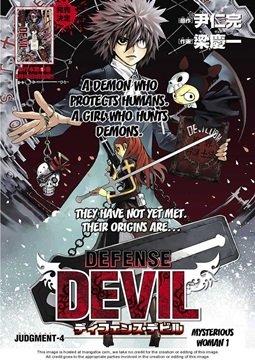 อ่านการ์ตูน มังงะ Defense Devil แปลไทย