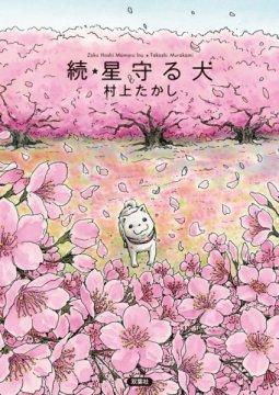 อ่านการ์ตูน มังงะ Hoshi Mamoru Inu แปลไทย