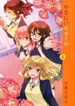 อ่านการ์ตูน มังงะ Yasashii Sekai no Tsukurikata แปลไทย