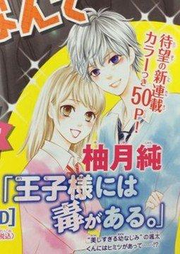 อ่านการ์ตูน มังงะ Ouji-sama ni wa Doku ga Aru. แปลไทย